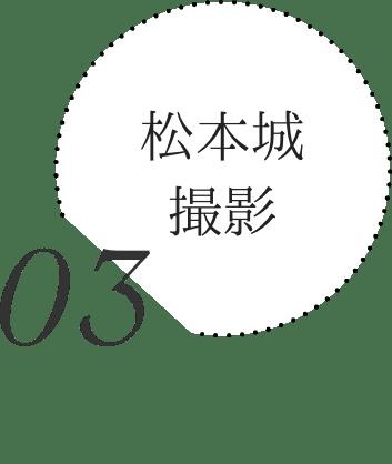 3.松本城撮影